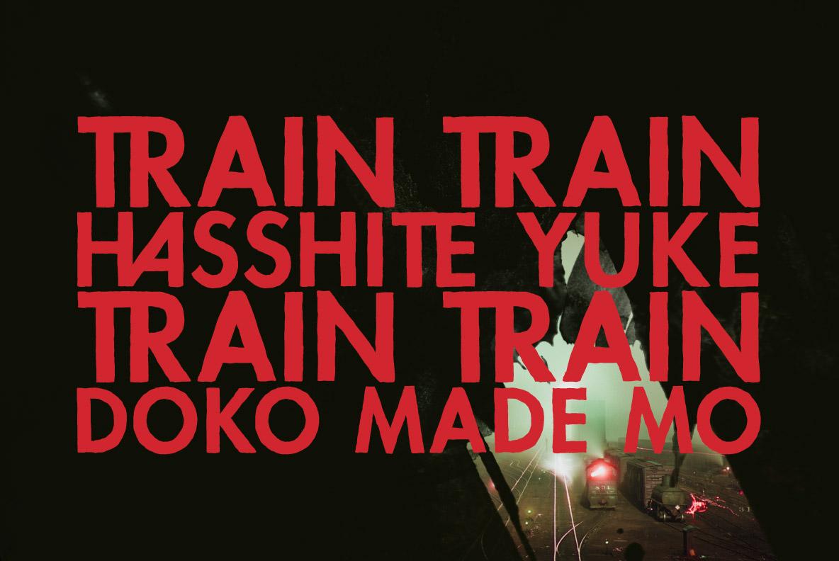 futida_3_traintrain
